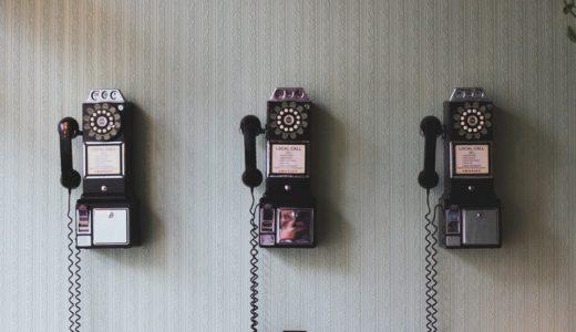 電話取り次ぎの時のポイント、対応方法について