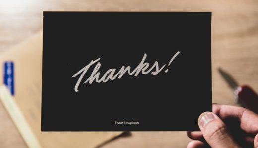 お礼の手段と方法について(昨日の日記をご参照下さい)