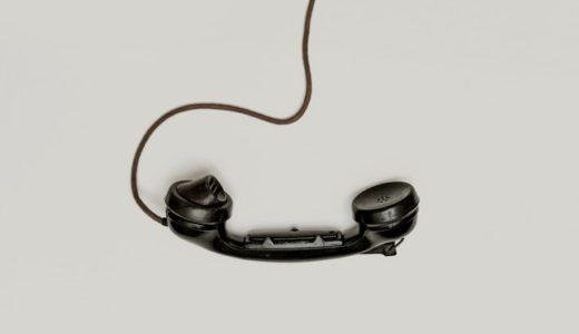 社員教育と電話対応について